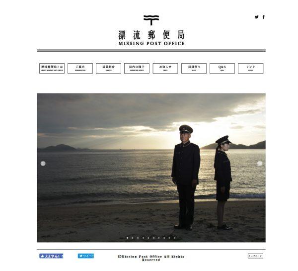 漂流郵便局officialサイト