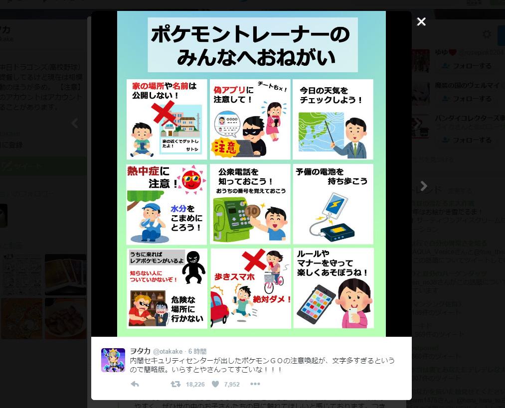 twitterユーザー考案の『ポケモンgo』注意喚起ポスター簡略版が
