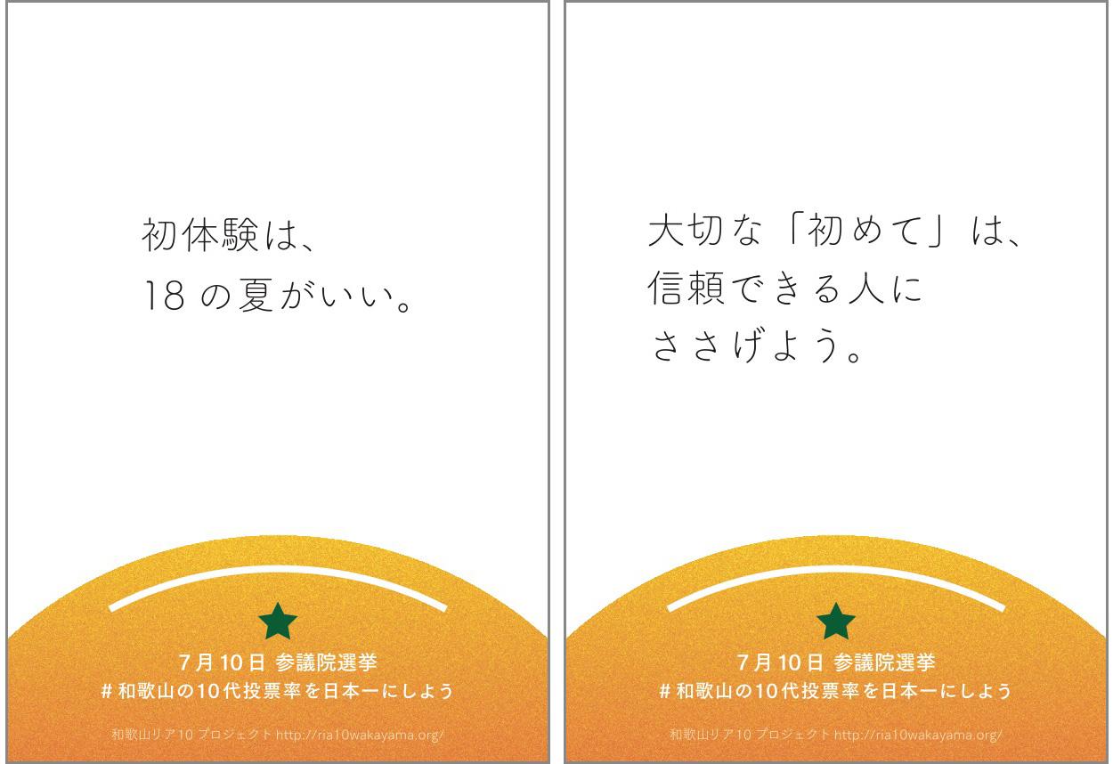 若さ爆発!和歌山県発の選挙ポスターがムラムラしてると超話題