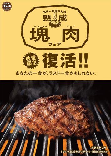 1ポンド熟成赤身ステーキ