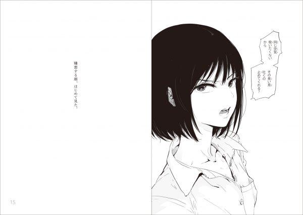 罵倒少女(ばとうしょうじょ)03