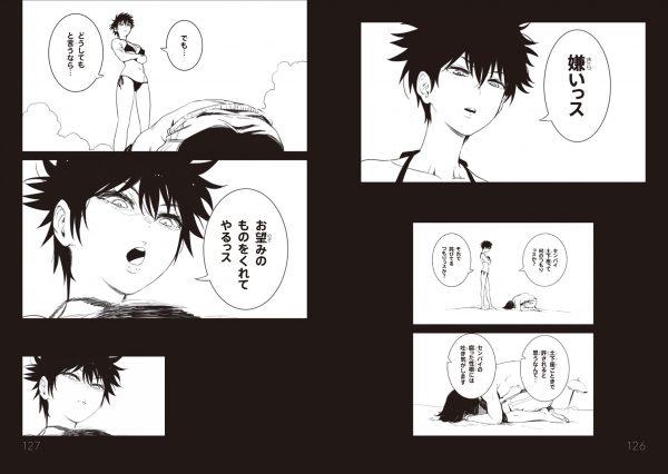 罵倒少女(ばとうしょうじょ)05