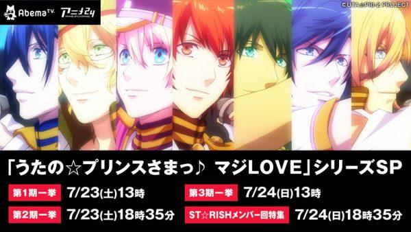 『うたの☆プリンスさまっ♪ マジ LOVE』シリーズSP
