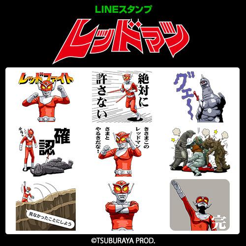 懐かしすぎて拝むレベル 円谷プロが放つ異色ヒーロー「レッドマン」LINEスタンプに登場!
