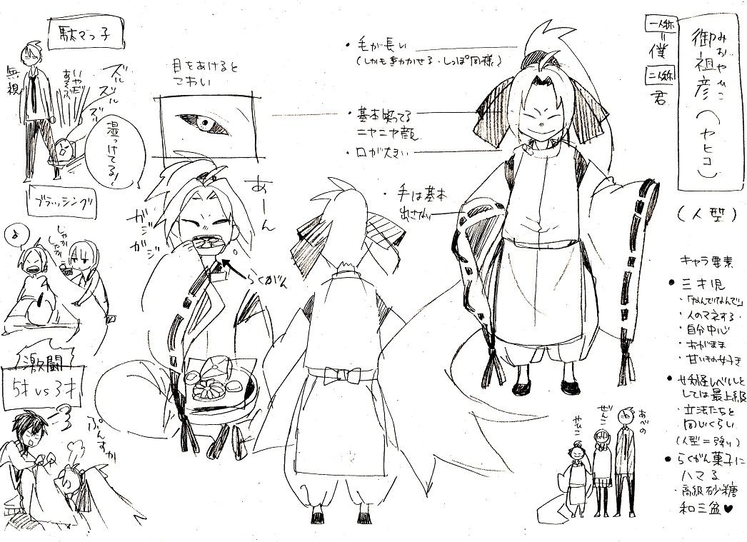 『不機嫌なモノノケ庵』オリジナル妖怪コンテスト実施 グランプリには声優サイン入りの世界に一つだけのポスタープレゼント