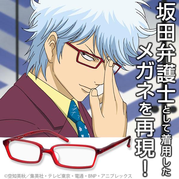 坂田弁護士メガネ