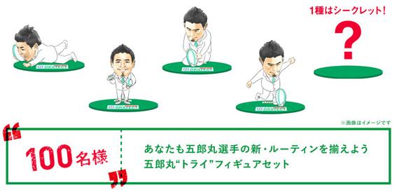 五郎丸名ポーズフィギュア5種セット(100名様)