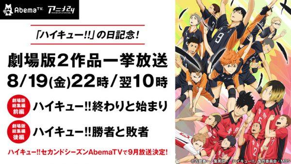 アニメ『ハイキュー!!』劇場版2作品を一挙放送