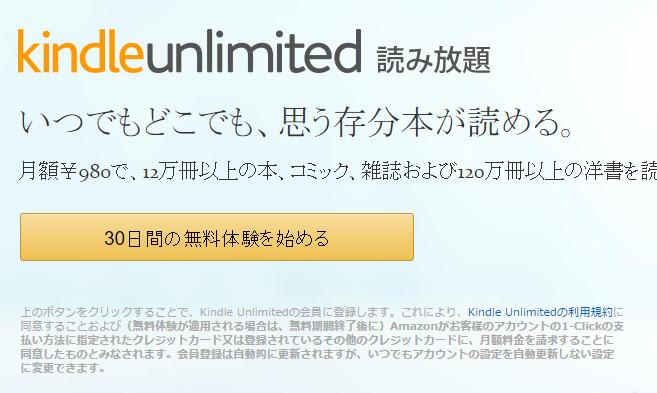 話題の月額980円読み放題「Kindle Unlimited」 12万冊からオススメ漫画を厳選してみた
