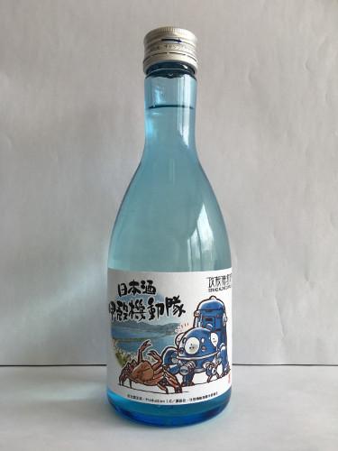 日本酒甲殻機動隊