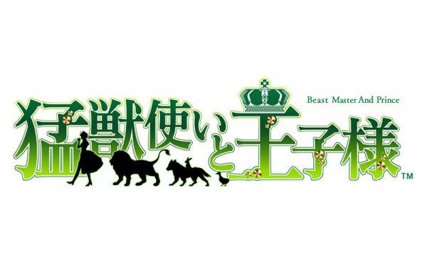 『猛獣使いと王子様』ロゴ