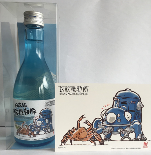 変換ミスの代表「甲殻機動隊」が日本酒名に!攻殻機動隊 S.A.C.がカニの名産地にある酒造メーカーとコラボ