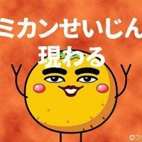 ウゴウゴルーガの人気アニメ「ミカンせいじん」が復活!新シリー…