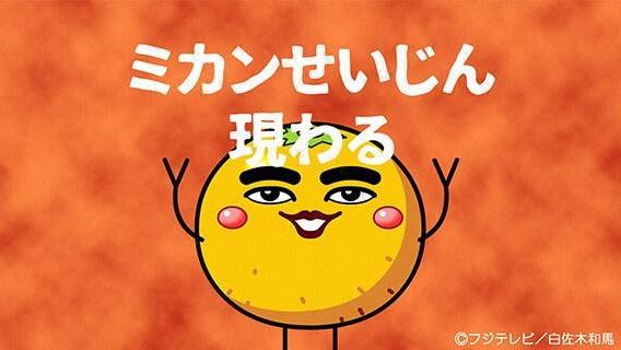 ウゴウゴルーガの人気アニメ「ミカンせいじん」が復活!新シリーズ開始