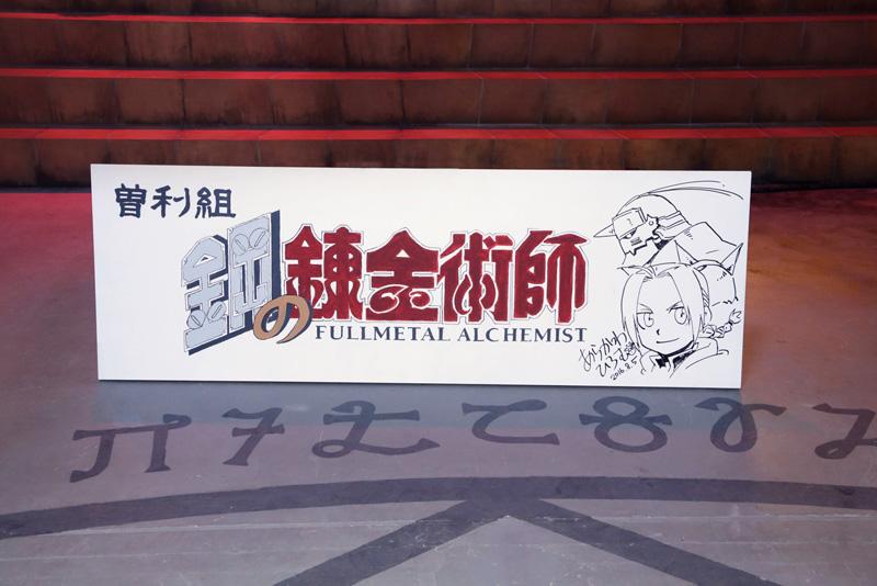 クライマックスに錬成陣登場!?山田涼介主演「鋼の錬金術師」がクランクアップ