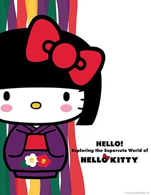 ハロー!キティーのスーパーキュートな世界への体験