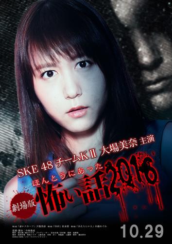 「ほんとうにあった怖い話」シリーズ4年ぶりの映画化決定 SKE48・大場美奈が主演