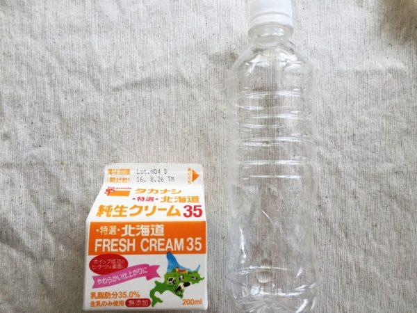 生クリームとペットボトル