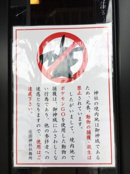 禁止している例の張り紙