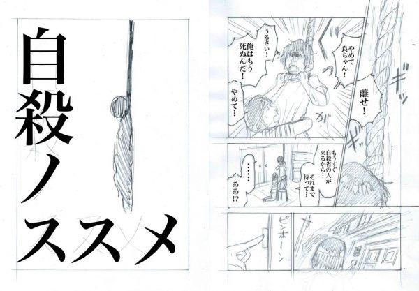漫画「自殺ノススメ」