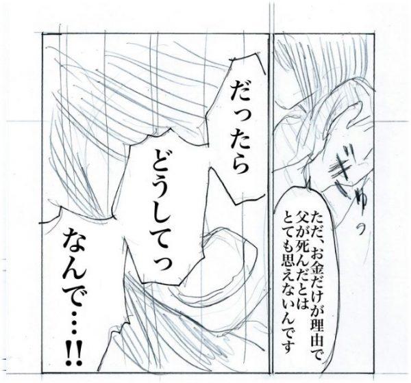 神崎の「だったら、どうして、なんで…!!」