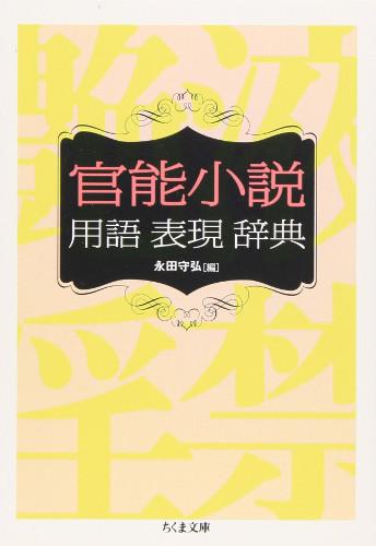 『官能小説用語表現辞典』書表