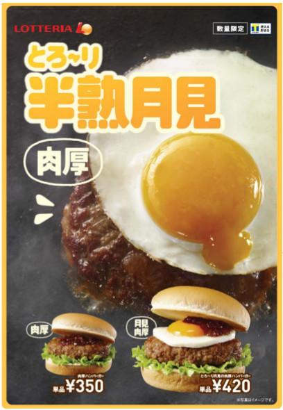 とろ~り月見の肉厚ハンバーガー