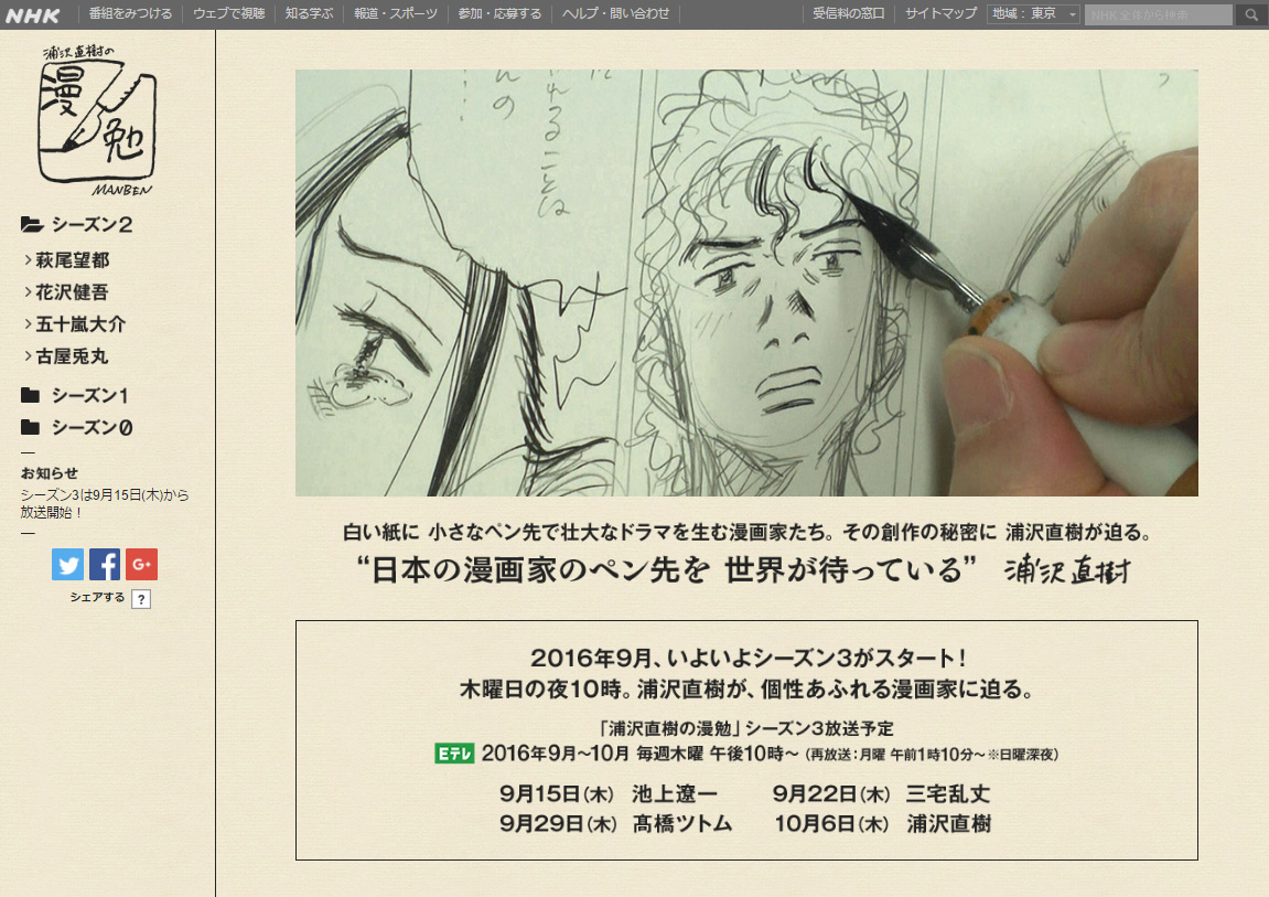 漫画家が実際描いてる映像が間近で見れる『漫勉』シーズン3が9月スタート