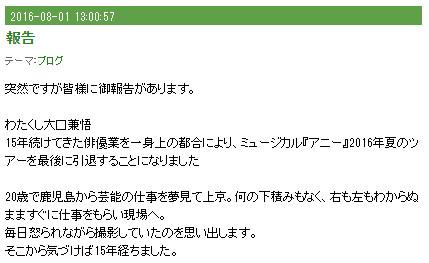 大口兼悟さんブログ記事本文
