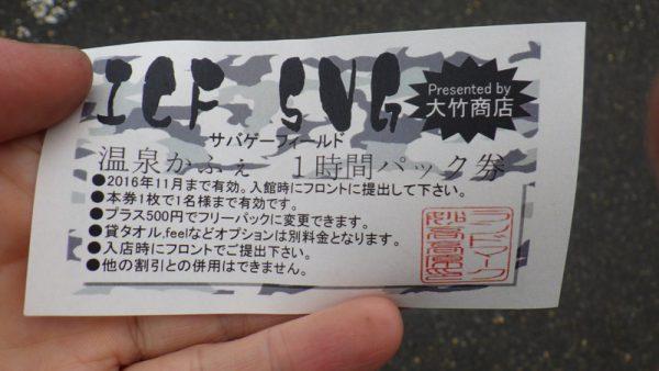 銭湯の無料入浴チケット