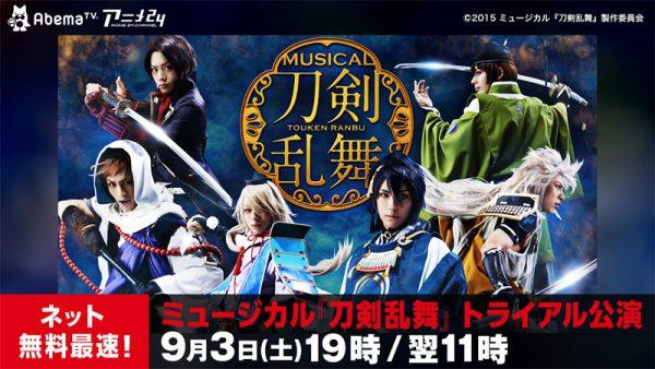 『刀剣乱舞』トライアル公演がAbemaTVにて放送決定