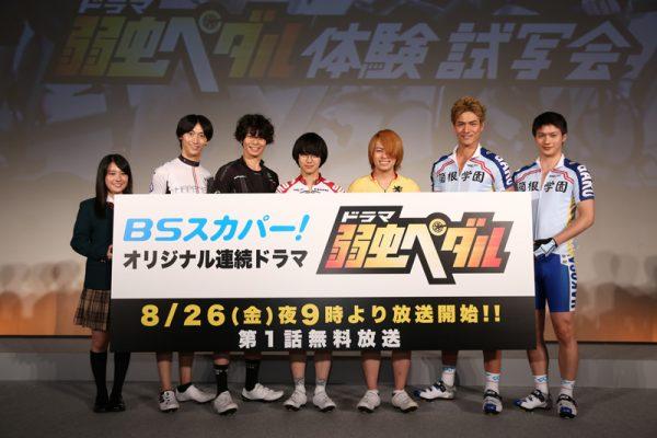 オリジナル連続ドラマ『弱虫ペダル』は2016年8月26日放送開始
