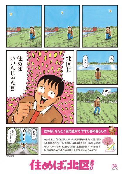 「住めば、北区東京。」3