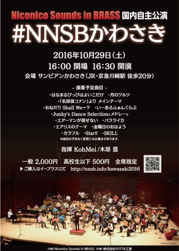 Niconico Sounds in BRASS国内自主公演2016「#NNSBかわさき」