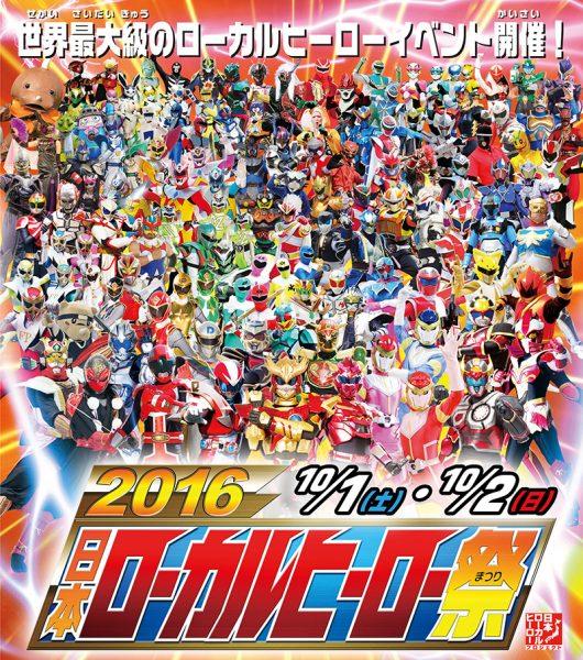 2016年日本ローカルヒーロー祭