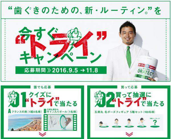 """「今すぐ""""トライ""""」新キャンペーン"""