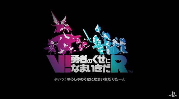 V! 勇者のくせになまいきだ R(ぶい! ゆうしゃのくせになまいきだ りたーん)