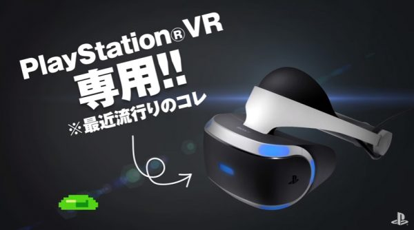 PlayStationVR専用