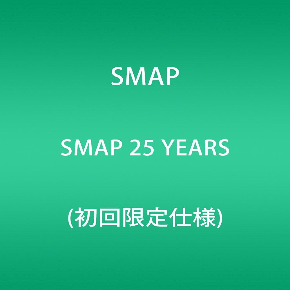 SMAP25周年ベストアルバム収録曲のファンリクエストサイトが公開