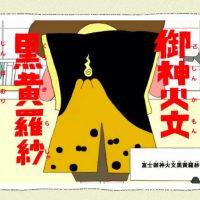 NHKのアニメMV『噴火する背中』が謎の中毒性と話題 「富…