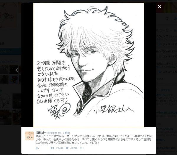 福田雄一さんTwitterより。