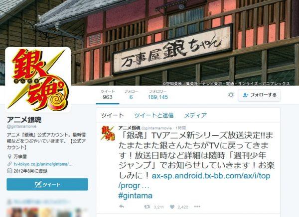 (アニメ銀魂 公式Twitter)