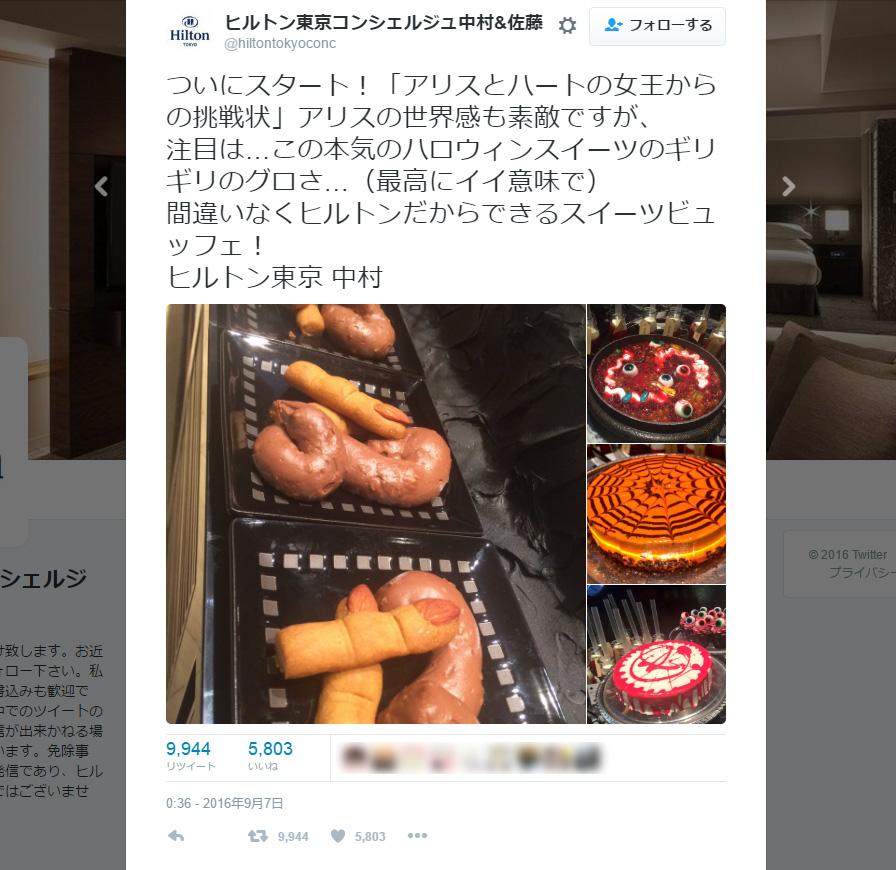 ヒルトン東京のハロウィーンスイーツが「ギリギリどころかアウト!」と話題 でも美味しそう!