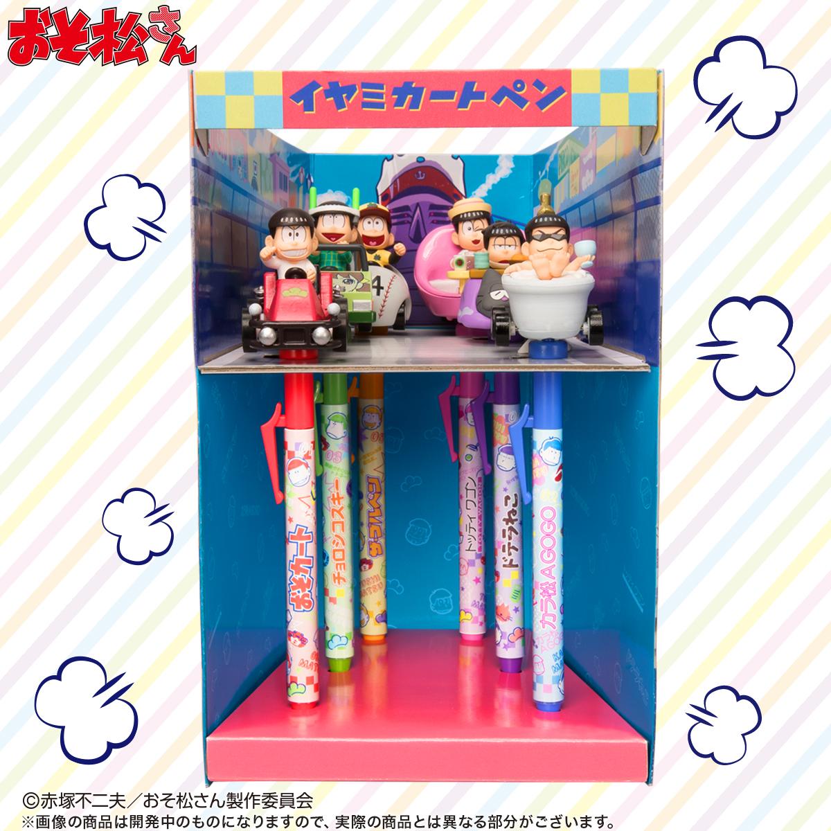 「おそ松さん」6つ子カートのマスコット付きボールペン登場 セットは2010(ニート)個限定