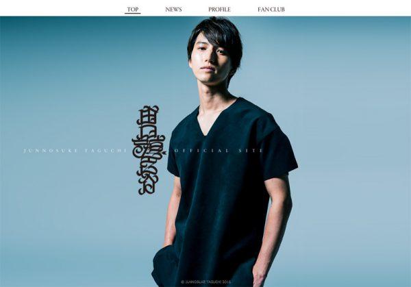 田口淳之介さんオフィシャルサイトトップより。