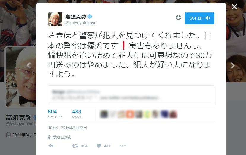 高須院長、脅迫犯特定を報告→犯人には改心を願う温かいメッセージ
