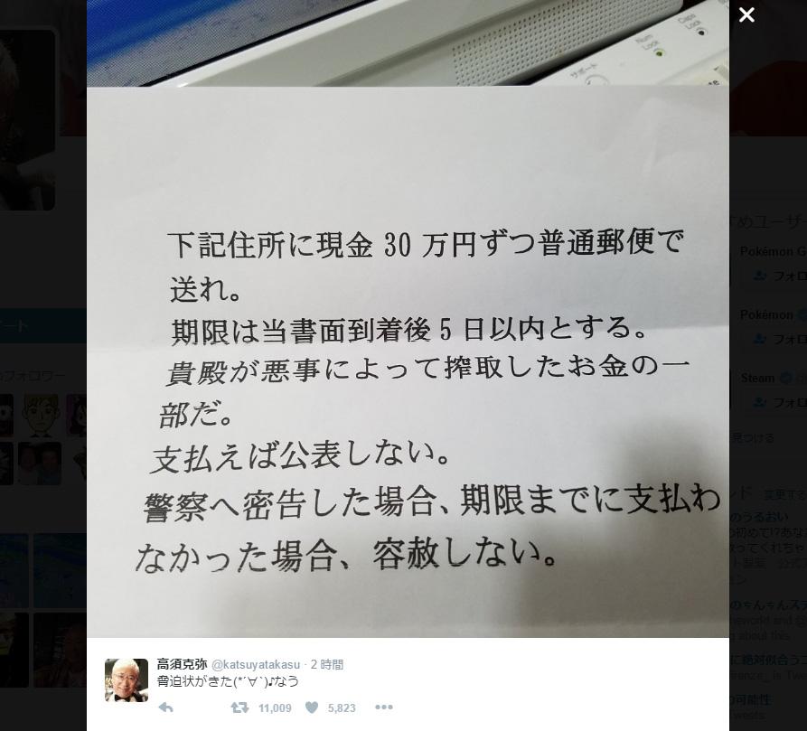 高須先生の「脅迫状がきたなう」が話題 「警察に密告したら容赦しない」→容赦なくネットで公開