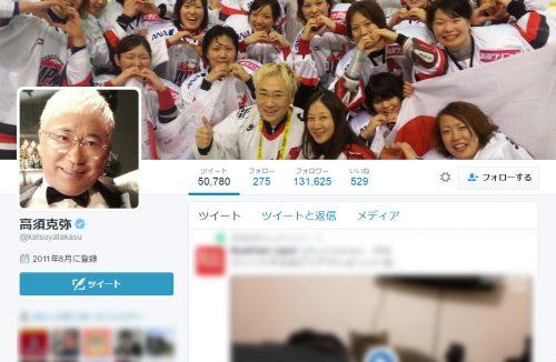高須院長Twitterアカウントより。
