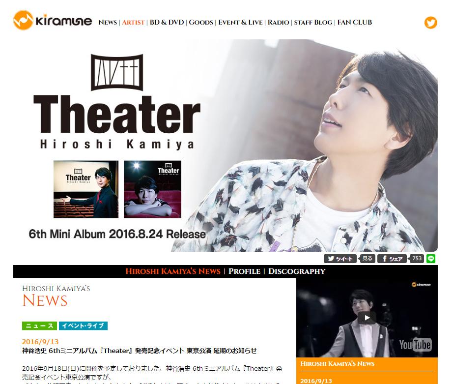 声優・神谷浩史さん 体調不良でイベント中止