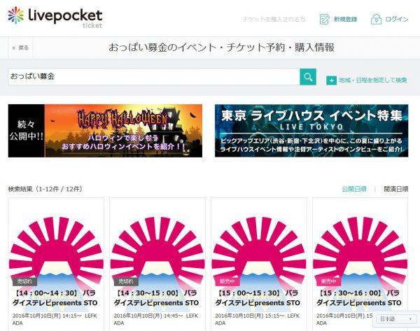 livepocketの予約ページ